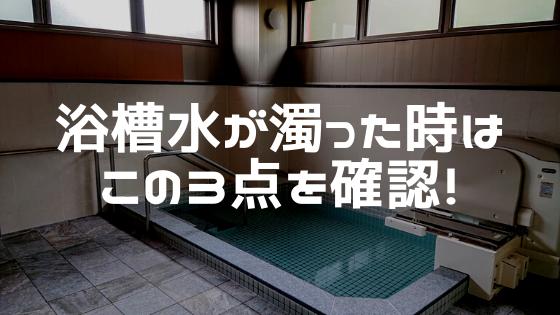 [現役濾過機屋が解説]浴槽水が濁った時はこの3点を確認