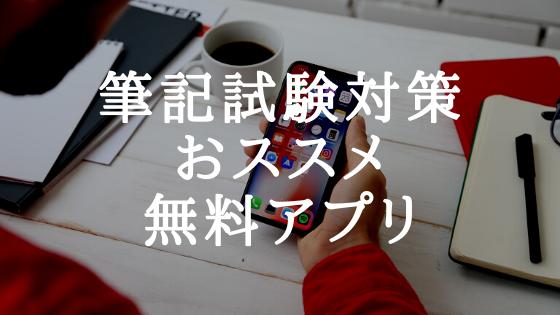 [第二種電気工事士]筆記試験対策おススメ無料アプリ[合格者目線]