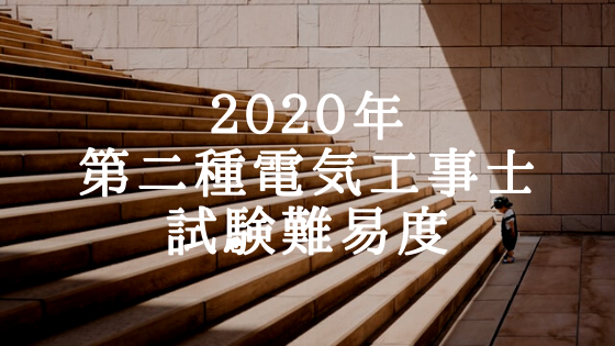 [2020年版]第二種電気工事士試験の難易度[筆記は60%前後・実地は70%前後]