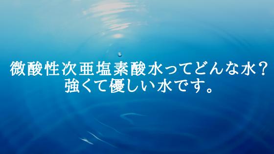 [ピュアスター]微酸性次亜塩素酸水ってどんな水?強くて優しい水です。[森永乳業]