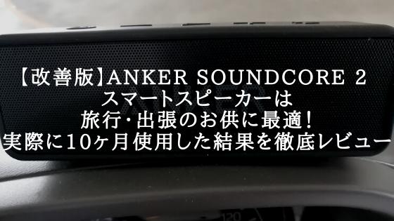 【改善版】Anker Soundcore 2 スマートスピーカーは旅行・出張のお供に最適!実際に10ヶ月使用した結果を徹底レビュー
