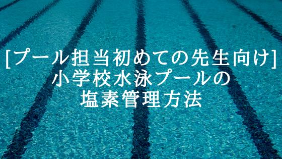 [プール担当初めての先生向け]小学校水泳プールの塩素管理方法