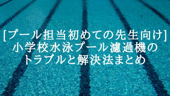 [プール担当初めての先生向け]小学校水泳プール濾過機のトラブルと解決法まとめ