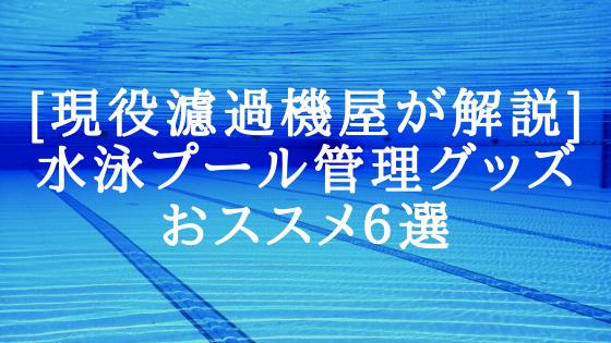 [現役濾過機屋が解説]水泳プール管理グッズおススメ6選