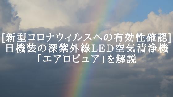[新型コロナウィルスへの有効性確認]日機装の深紫外線LED空気清浄機「エアロピュア」を解説
