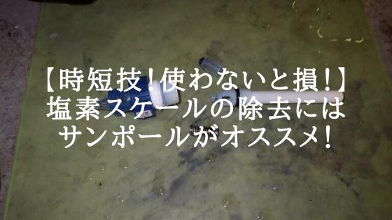 【時短技!使わないと損!】塩素スケールの除去にはサンポールがオススメ!