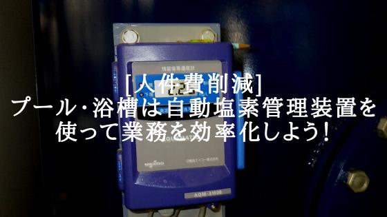 [人件費削減]プール・浴槽は自動塩素管理装置を使って業務を効率化しよう!