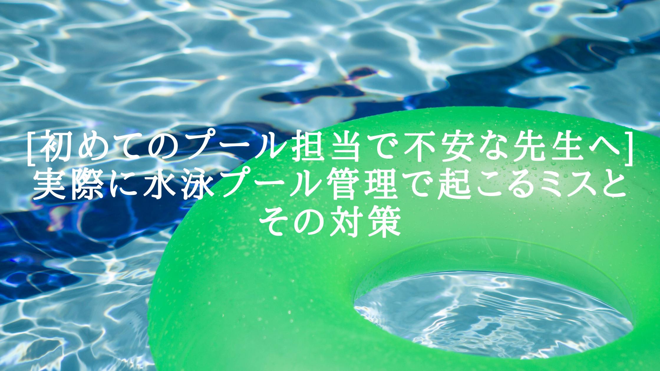 [初めてのプール担当で不安な先生へ]実際に水泳プール管理で起こるミスとその対策