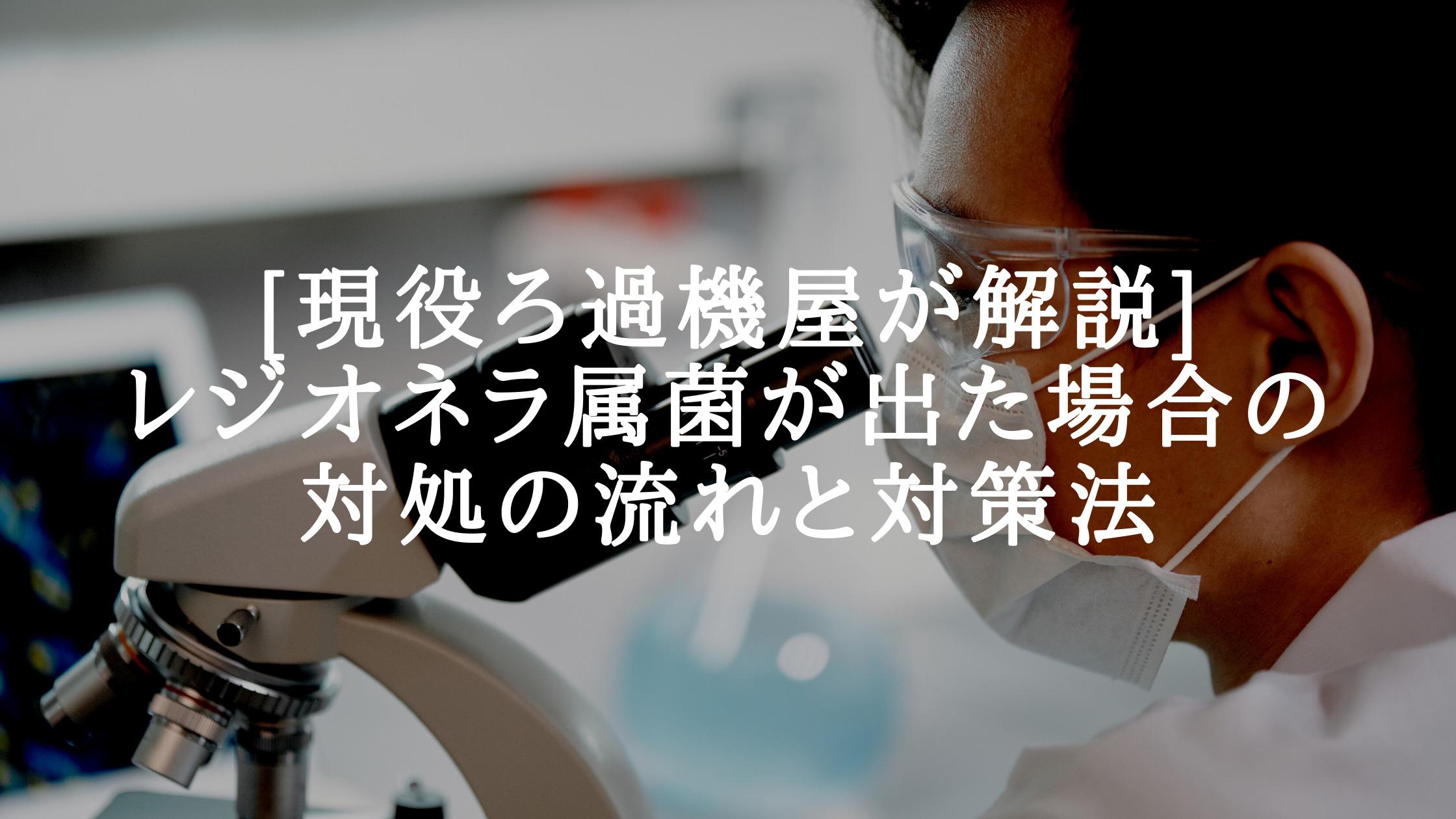 [現役ろ過機屋が解説]レジオネラ属菌が出た場合の対処の流れと対策法