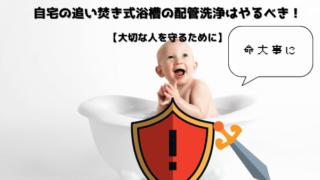【濾過機屋歴14年が解説】自宅の追い焚き式浴槽の配管洗浄はやるべき!【大切な人を守るために】