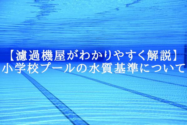 【濾過機屋がわかりやすく解説】小学校プールの水質基準について