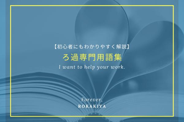 【初心者にもわかりやすく解説】ろ過専門用語集