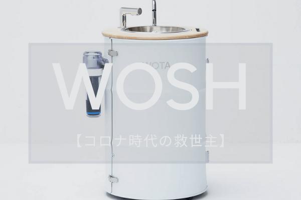 【コロナ時代の救世主】水道いらずの手洗いスタンドWOSHとは